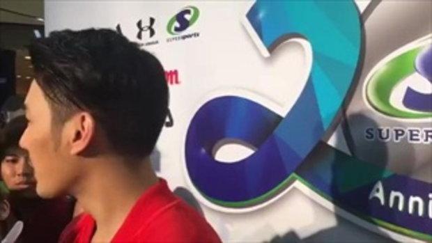 สัมภาษณ์ เคน ภูภูมิ ในงาน Supersports 20th Anniversary ที่เซ็นทรัลพลาซ่า ลาดพร้าว