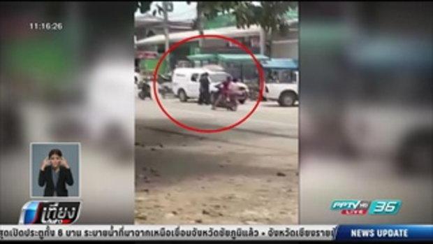 จับคนร้ายปล้นรถขนเงินถูกยิงสาหัสหลังญาตินำตัวส่งโรงพยาบาล - เที่ยงทันข่าว