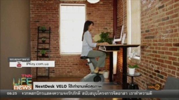 'nextdesk velo'โต๊ะสุขภาพทำงานไป-ปั่นจักรยานไป