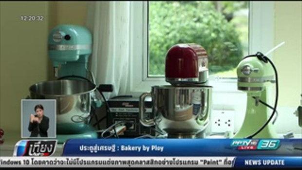 ประตูสู่เศรษฐี : Bakery by Ploy - เที่ยงทันข่าว