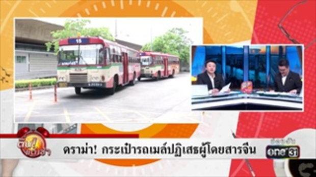 ดราม่า! กระเป๋ารถเมล์ปฏิเสธผู้โดยสารจีน | ข่าวช่องวัน | one31