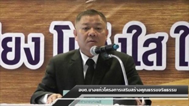 Sakorn News : อบต บางแก้ว โครงการเสริมสร้างคุณธรรม จริยธรรม