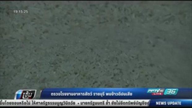 ตรวจโรงงานอาหารสัตว์ ราชบุรี พบข้าวดีปนเสีย รองผู้ว่าฯ ยัน กินไม่ได้ - เข้มข่าวค่ำ