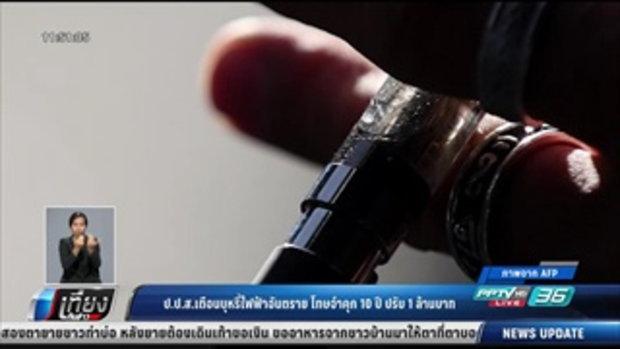 ป.ป.ส.เตือนบุหรี่ไฟฟ้าอันตราย ผู้ขายโทษจำคุก 10ปี ปรับ1ล้าน  - เที่ยงทันข่าว