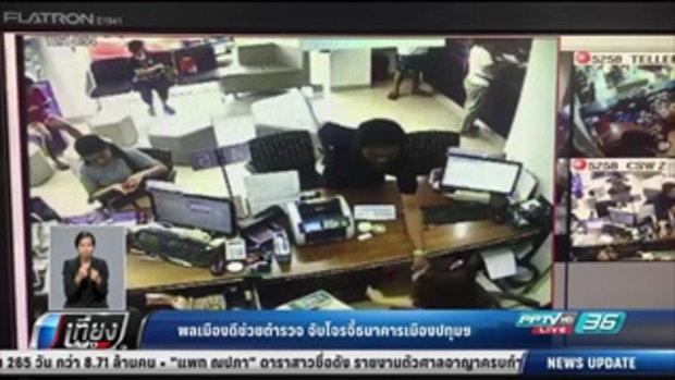 พลเมืองดีช่วยตำรวจ จับโจรจี้ธนาคารเมืองปทุมฯ - เที่ยงทันข่าว
