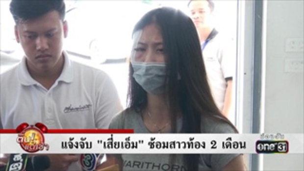 แจ้งจับ 'เสี่ยเอ็ม' ซ้อมสาวท้อง 2 เดือน | ข่าวช่องวัน | one31