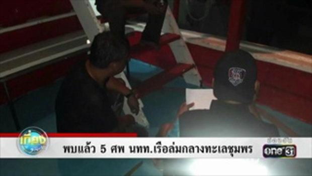 พบแล้ว 5 ศพ นนท. เรือล่มกลางทะเลชุมพร | ข่าวช่องวัน | one31