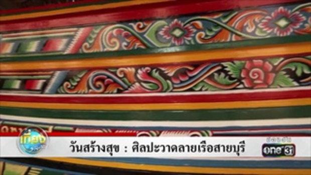 วันสร้างสุข - ศิลปะวาดลายเรือสายบุรี | ข่าวช่องวัน | one31