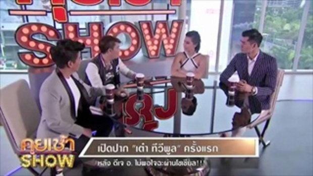 คุยเช้า Show - เปิดปาก 'เต๋า ทีวีพูล' ครั้งแรก หลังเจอ 'ดีเจ อ.' ไม่พอใจฉะผ่านโซเชียล