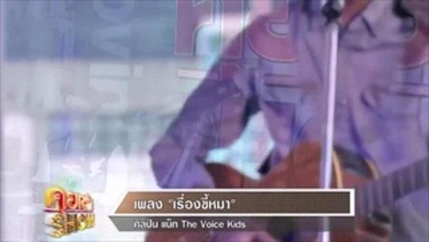 คุยเช้า Show - 'แน็ท ศิริพงษ์' หนุ่มน้อยเสียงดี แชมป์ THE Voice Kids 5 ฉายาเงาเสียง 'ปู พงษ์สิทธิ์'