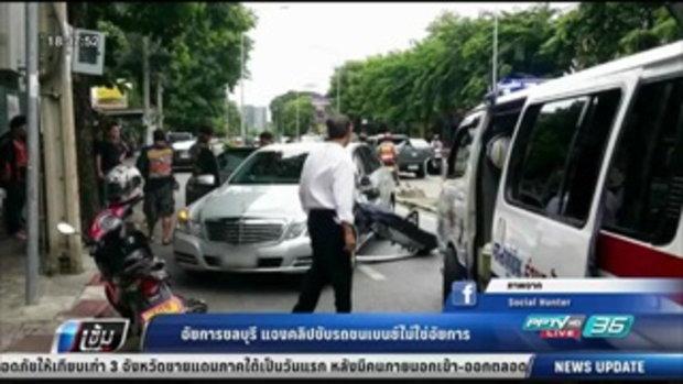 อัยการชลบุรี แจงคลิปขับรถชนเบนซ์ไม่ใช่อัยการ - เข้มข่าวค่ำ