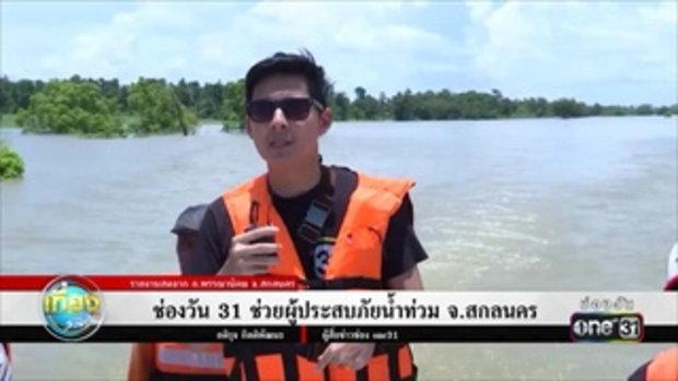 ช่องวัน 31 ช่วยผู้ประสบภัยน้ำท่วม จ.สกลนคร  | ข่าวช่องวัน | one31