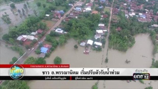 ชาว อ.พรรณานิคม เริ่มปรับตัวรับน้ำท่วม | ข่าวช่องวัน | one31