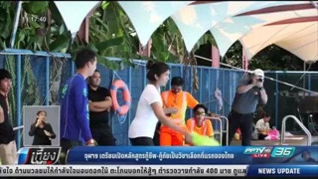 จุฬาฯ เตรียมเปิดหลักสูตรกู้ชีพ-กู้ภัยเป็นวิชาเลือกที่แรกของไทย - เที่ยงทันข่าว