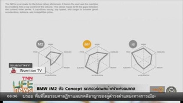 BMW IM2  Conceptรถสปอร์ตพลังงานไฟฟ้าแห่งอนาคต