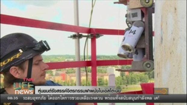 หุ่นยนต์รังสรรค์จิตรกรรมฝาผนังในเอสโตเนีย