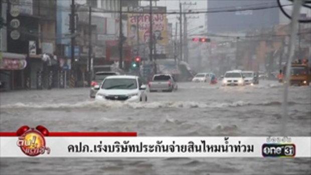 คปภ.เร่งบริษัทประกันจ่ายสินไหมน้ำท่วม | ข่าวช่องวัน | one31