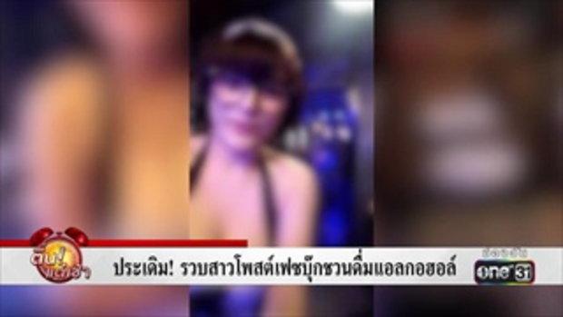 ประเดิม! รวบสาวโพสต์เฟสบุ๊คชวนดื่มแอลกอฮอล์ | ข่าวช่องวัน | one31