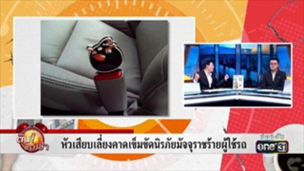 หัวเสียบเลี่ยงคาดเข็มขัดนิรภัยมัจจุราชร้ายผู้ใช้รถ   ข่าวช่องวัน   one31