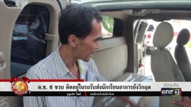 ด.ช. 6 ขวบติดอยู่ในรถรับส่งนักเรียนอาการยังวิกฤติ | ข่าวช่องวัน | one31