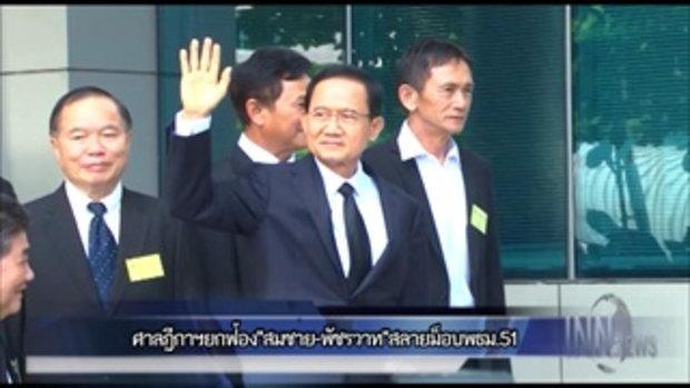 ศาลฎีกายกฟ้องสมชายพวก4คนคดีสลายพธม.ชี้ไม่มีเจตนาทำร้ายม็อบ