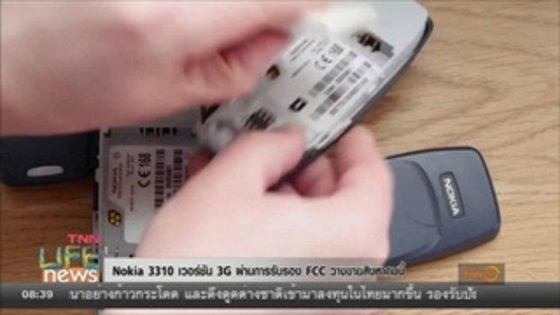Nokia 3310 เวอร์ชัน 3G ผ่านการรับรอง Fcc วางขายสิงหาคมนี้