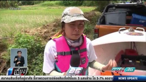 น้ำท่วม อ.เมือง จ.ยโสธร เร่งอพยพประชาชน - เที่ยงทันข่าว
