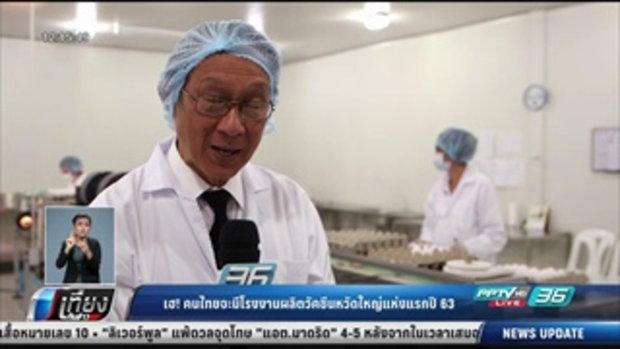 เฮ! คนไทยจะมีโรงงานผลิตวัคซีนหวัดใหญ่แห่งแรกปี 63 - เที่ยงทันข่าว