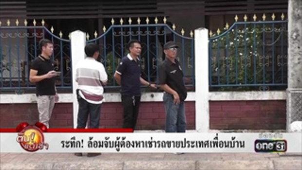 ระทึก! ล้อมจับผู้ต้องหาเช่ารถขายประเทศเพื่อนบ้าน | ข่าวช่องวัน | one31