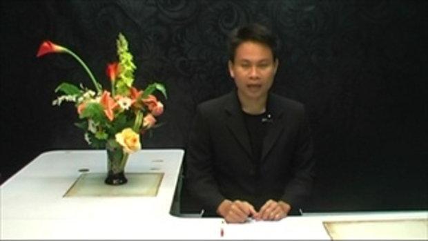 Sakorn News : เปิดโครงการพัฒนาผู้สูงอายุแบบรอบด้าน