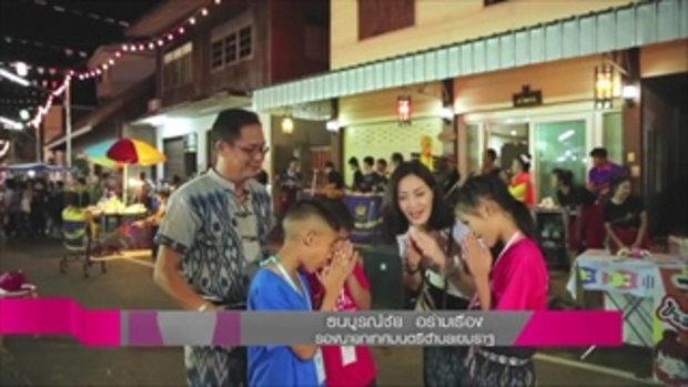 รอบเมืองไทย Variety ตอน เกษมสุขสุดเขตแดนสยาม