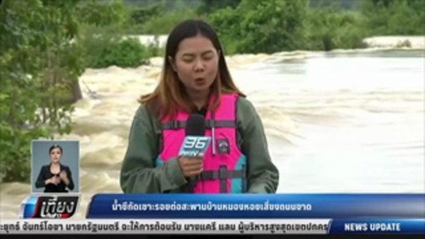 น้ำชีกัดเซาะสะพานบ้านหนองหอยเสี่ยงถนนขาด - เที่ยงทันข่าว