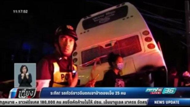 ระทึก! รถทัวร์ชาวจีนตกเขาป่าตองเจ็บ 25 คน - เที่ยงทันข่าว
