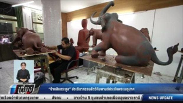 ช้างสิบตระกูล ประติมากรรมสัตว์หิมพานต์ประดับพระเมรุมาศ - เที่ยงทันข่าว