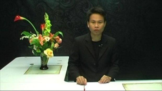 Sakorn News : ป้องกันยาเสพติดในกลุ่มเยาวชน