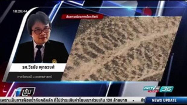 นักวิชาการ ชี้ พญานาคใบ้หวย 538 มาจากเครื่องฉีดน้ำ - เข้มข่าวค่ำ
