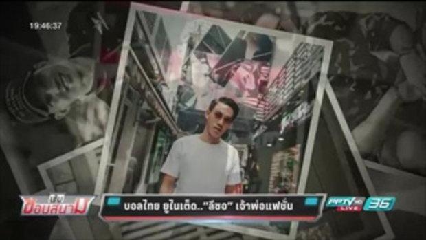 บอลไทย ยูไนเต็ด ลีซอ เจ้าพ่อแฟชั่น - เข้มข่าวค่ำ