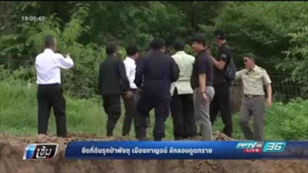 ยึดที่ดินรุกป่าพังตุ เมืองกาญจนบุรี ลักลอบดูดทราย - เข้มข่าวค่ำ