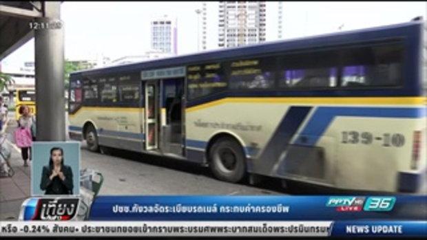 ปชช.กังวลจัดระเบียบรถเมล์กระทบค่าครองชีพ - เที่ยงทันข่าว