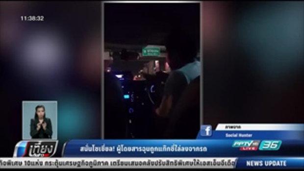 สนั่นโซเชี่ยล! ผู้โดยสารฉุนถูกแท๊กซี่ไล่ลงจากรถ - เที่ยงทันข่าว