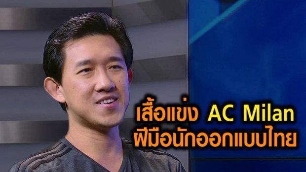 เสื้อแข่ง AC Milanฝีมือนักออกแบบไทย | HEART TALK WITH TIN