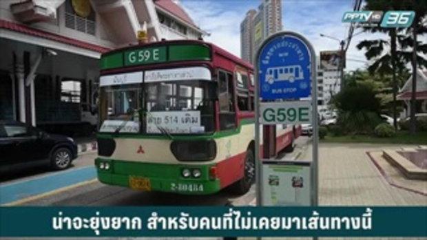 15 ส.ค.นี้ ทดลองรถเมล์เลขสายใหม่ 8 เส้นทาง