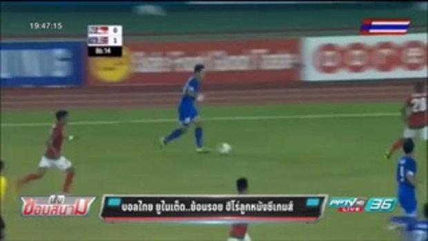 บอลไทย ยูไนเต็ด ย้อนรอย ฮีโร่ลูกหนังซีเกมส์ เข้มข่าวค่ำ