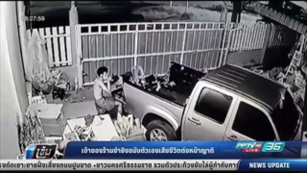 เจ้าของร้านชำยิงขมับตัวเองเสียชีวิตต่อหน้าญาติ - เข้มข่าวค่ำ