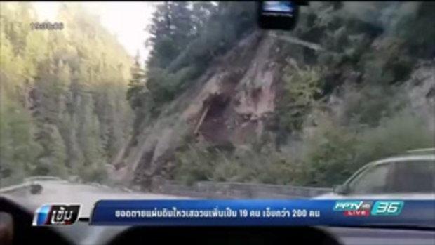 ยอดตายแผ่นดินไหวเสฉวนเพิ่มเป็น 19 คน เจ็บกว่า 200 คน - เข้มข่าวค่ำ