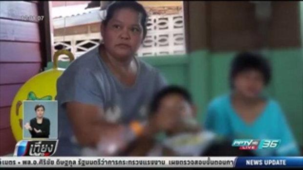 ยกย่องแม่เลี้ยงลูกพิการ 3 คนกว่า 20 ปี - เที่ยงทันข่าว