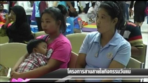 Sakorn News : บางปู รพ.สมุทรปราการจัดโครงการสานสายใย กิจกรรมวันแม่
