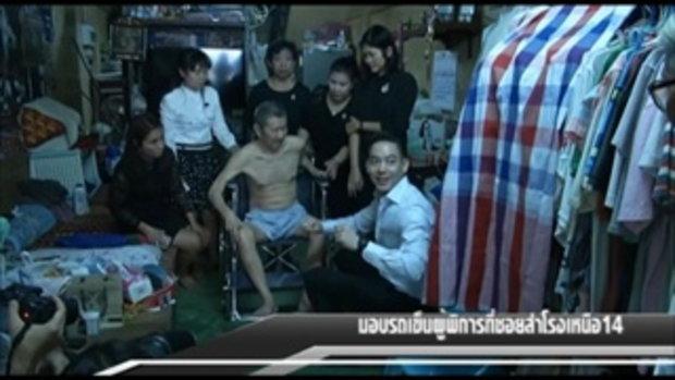 Sakorn News : มอบรถเข็นผู้พิการที่ซอยสำโรงเหนือ14
