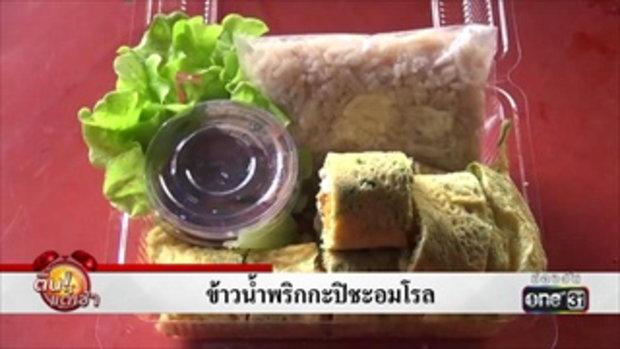 ข้าวน้ำพริกกะปิชะอมโรล - ข้าวเหนียวห่อใบตอง | ข่าวช่องวัน | one31