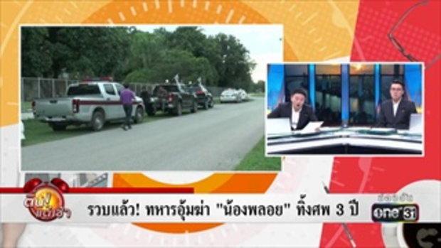 รวบแล้ว! ทหารอุ้มฆ่าน้องพลอยทิ้งศพ 3 ปี | ข่าวช่องวัน | one31